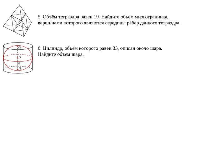 5. Объём тетраэдра равен 19. Найдите объём многогранника, вершинами которого...