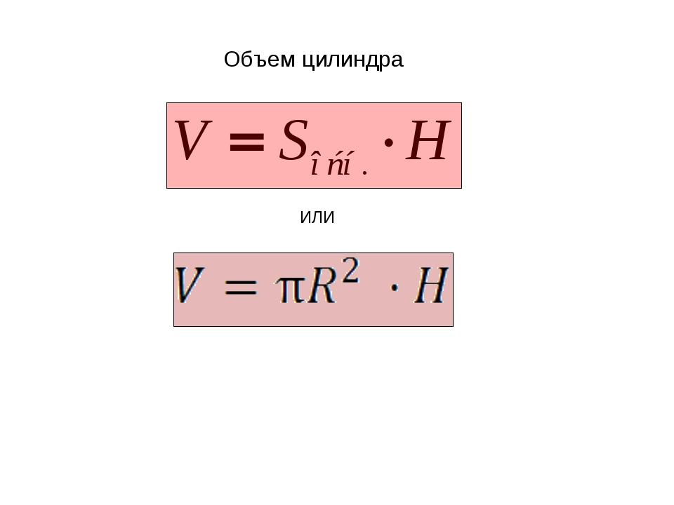 Объем цилиндра ИЛИ