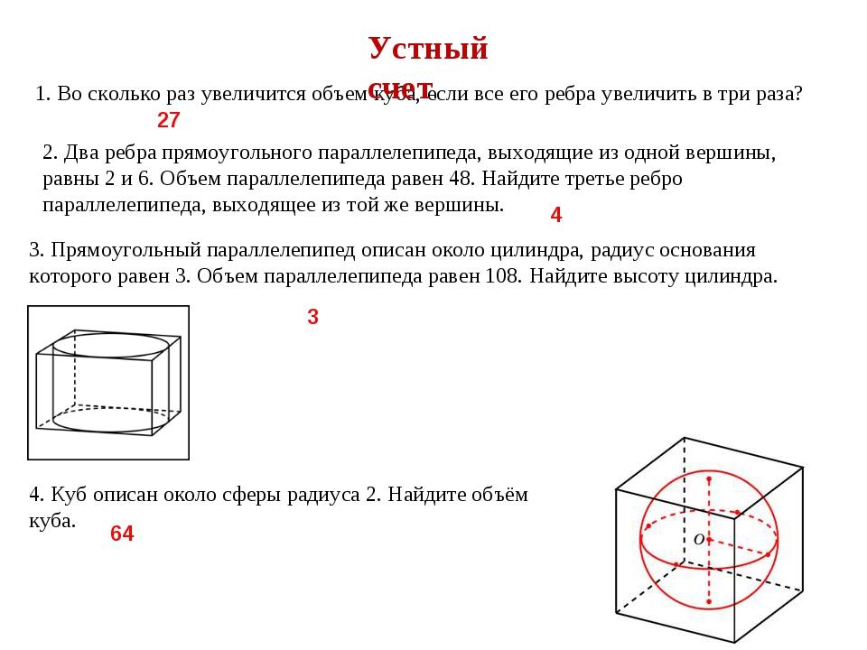 3. Прямоугольный параллелепипед описан около цилиндра, радиус основания кото...