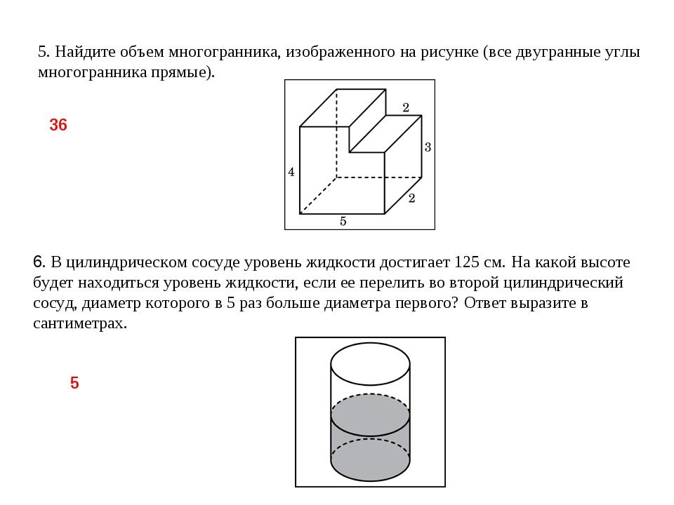 5. Найдите объем многогранника, изображенного на рисунке (все двугранные углы...