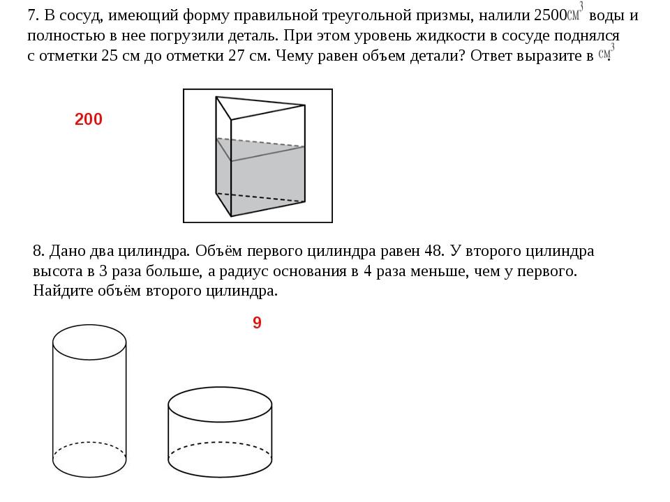7. В сосуд, имеющий форму правильной треугольной призмы, налили 2500 воды и...