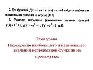 Тема урока: Нахождение наибольшего и наименьшего значений непрерывной функци