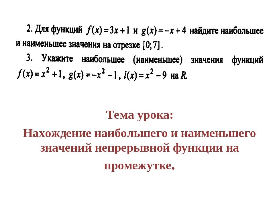 Тема урока: Нахождение наибольшего и наименьшего значений непрерывной функци...