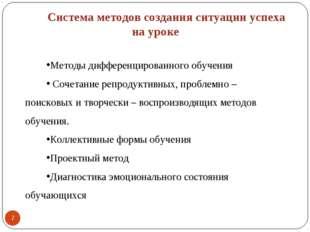 * Система методов создания ситуации успеха на уроке Методы дифференцированног