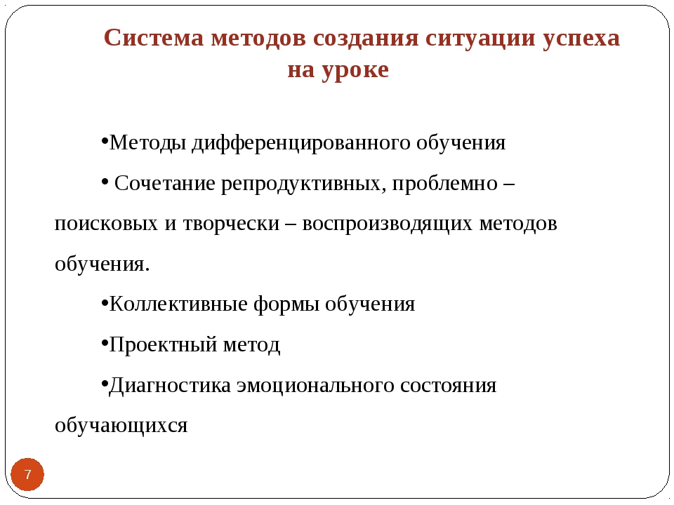 * Система методов создания ситуации успеха на уроке Методы дифференцированног...