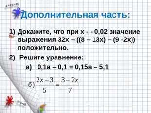 Дополнительная часть: Докажите, что при х - - 0,02 значение выражения 32х – (