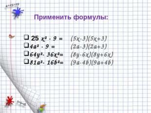 Применить формулы: 25 x² - 9 = 4a² - 9 = 64y²- 36x²= 81a²- 16b²= (5x-3)(5x+3)
