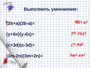 Выполнить умножение: (2b+a)(2b-a)= (y+6x)(y-6x)= (c+3d)(c-3d)= (3m-2n)(3m+2n)