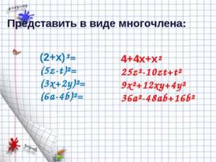 Представить в виде многочлена: (2+x)²= (5z-t)²= (3x+2y)²= (6a-4b)²= 4+4x+x² 2