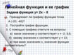 Линейная функция и ее график Задана функция у= 2х – 8 1. Принадлежит ли графи