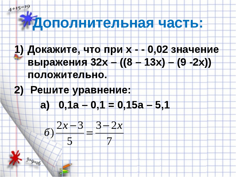 Дополнительная часть: Докажите, что при х - - 0,02 значение выражения 32х – (...