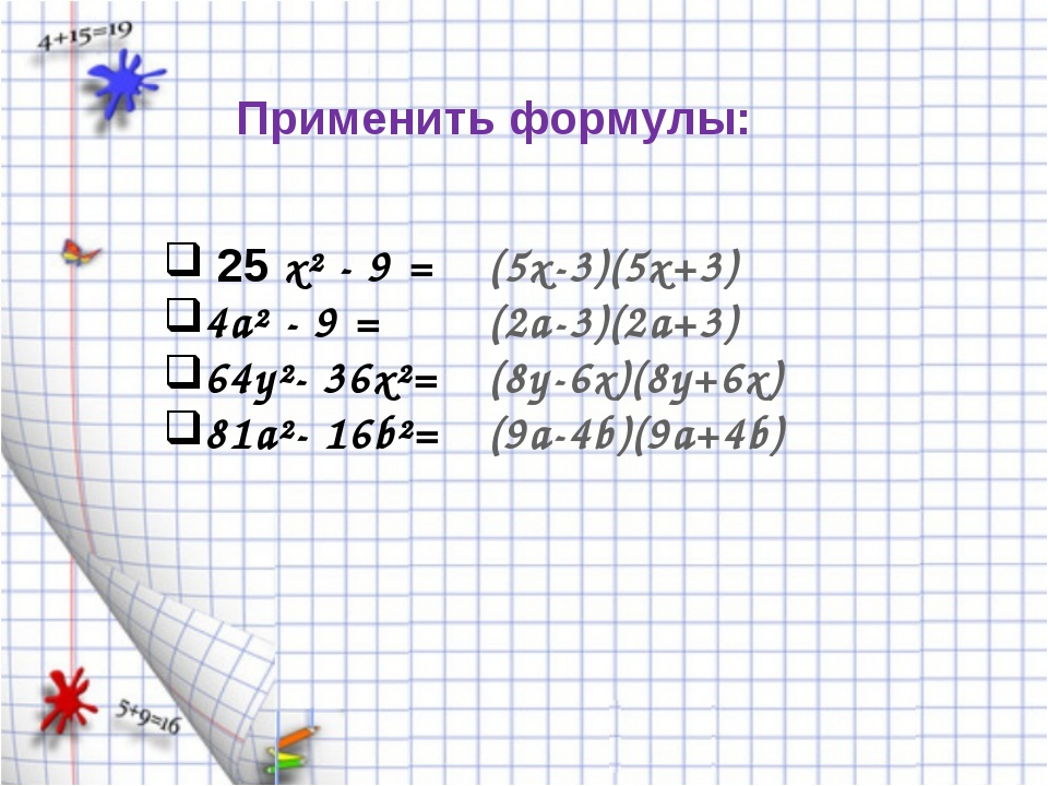 Применить формулы: 25 x² - 9 = 4a² - 9 = 64y²- 36x²= 81a²- 16b²= (5x-3)(5x+3)...