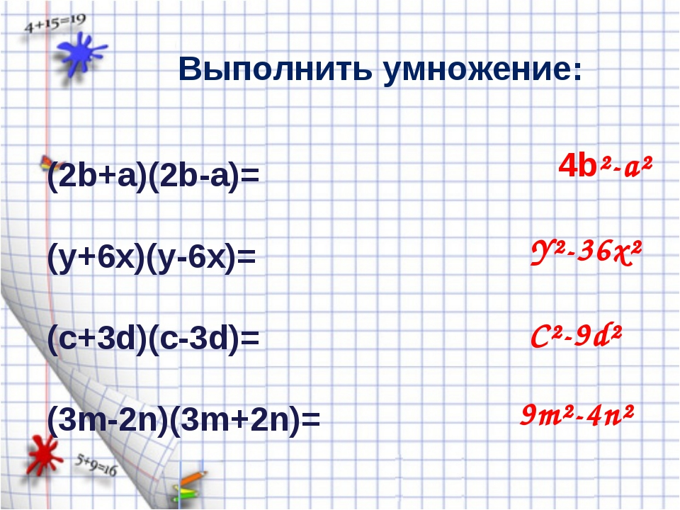 Выполнить умножение: (2b+a)(2b-a)= (y+6x)(y-6x)= (c+3d)(c-3d)= (3m-2n)(3m+2n)...