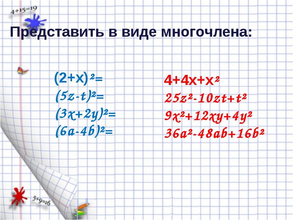 Представить в виде многочлена: (2+x)²= (5z-t)²= (3x+2y)²= (6a-4b)²= 4+4x+x² 2...