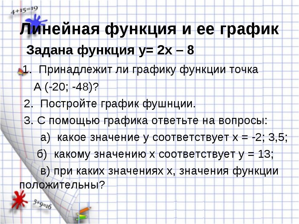 Линейная функция и ее график Задана функция у= 2х – 8 1. Принадлежит ли графи...