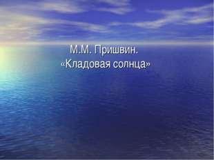 М.М. Пришвин. «Кладовая солнца»