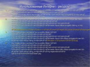 Использованные Интернет - ресурсы: http://images.yandex.ru/yandsearch?text=%D