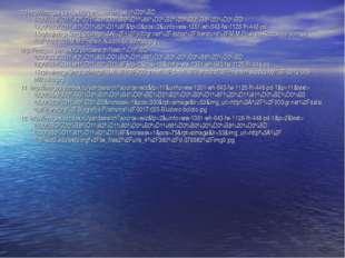 10.http://images.yandex.ru/yandsearch?text=%D0%BC%D0%B8%D1%82%D1%80%D0%B0%D1%