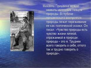Михаила Пришвина можно назвать истинным певцом природы. В глубине пришвинског