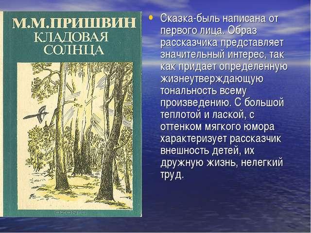Сказка-быль написана от первого лица. Образ рассказчика представляет значител...