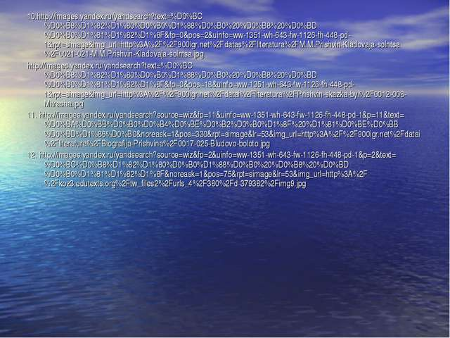 10.http://images.yandex.ru/yandsearch?text=%D0%BC%D0%B8%D1%82%D1%80%D0%B0%D1%...