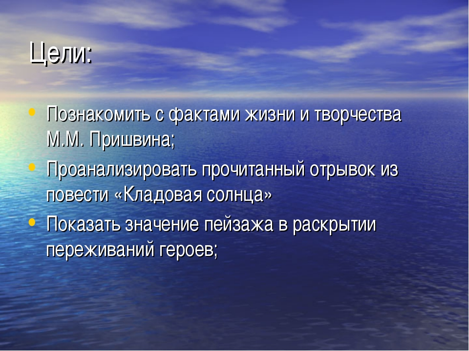 Цели: Познакомить с фактами жизни и творчества М.М. Пришвина; Проанализироват...