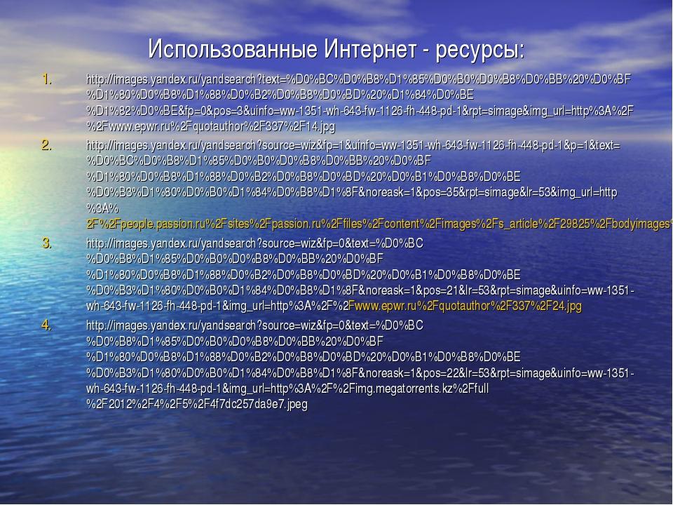 Использованные Интернет - ресурсы: http://images.yandex.ru/yandsearch?text=%D...