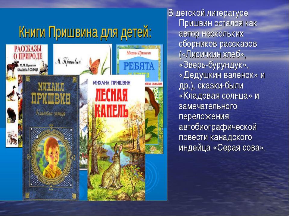 В детской литературе Пришвин остался как автор нескольких сборников рассказо...