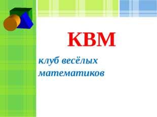 КВМ клуб весёлых математиков