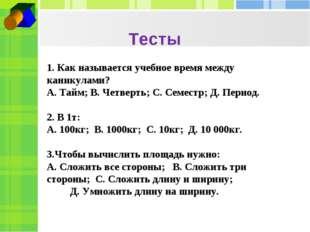 Тесты 1. Как называется учебное время между каникулами? А. Тайм; В. Четвер
