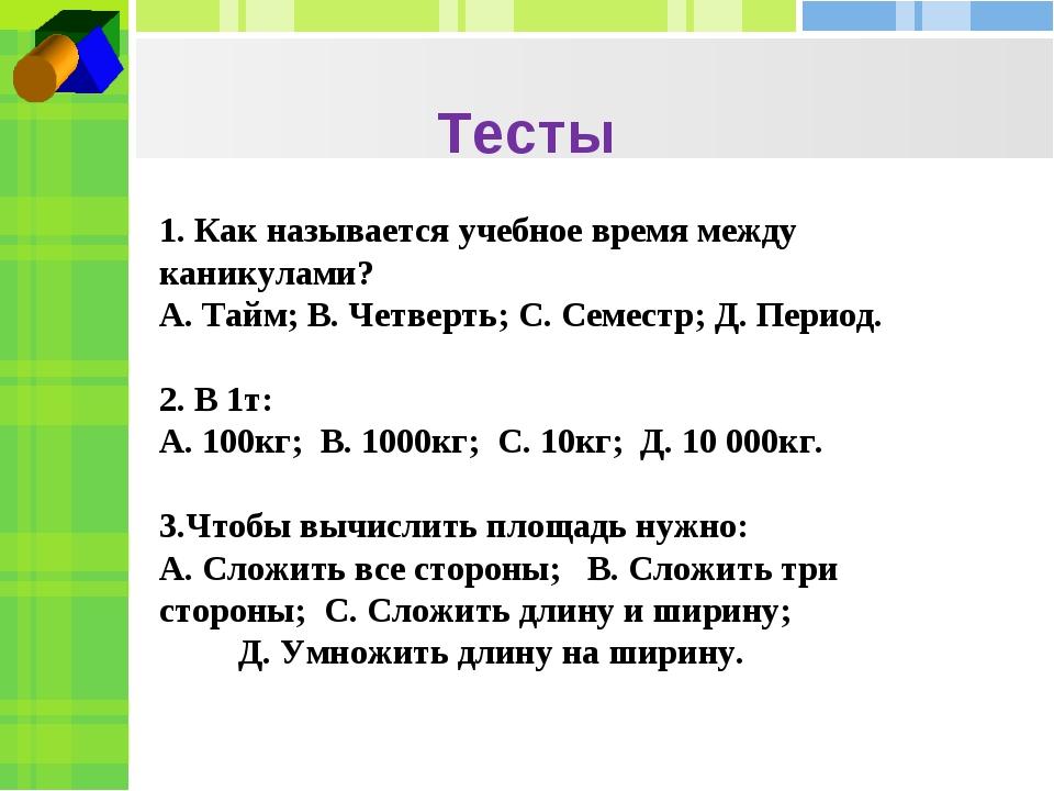 Тесты 1. Как называется учебное время между каникулами? А. Тайм; В. Четвер...