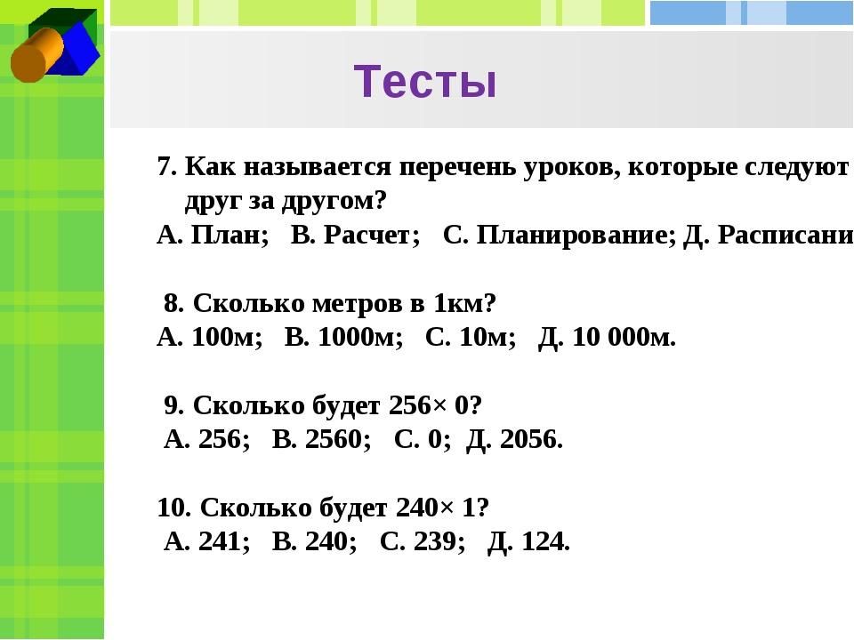 Тесты 7. Как называется перечень уроков, которые следуют друг за другом? А....