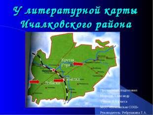 У литературной карты Ичалковского района Крутая Гора Ичалки Лобаски Презентац