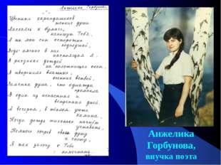 Анжелика Горбунова, внучка поэта
