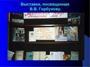Выставка, посвященная В.В. Горбунову.