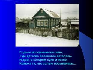 Родное вспоминается село, Где детство босоногое осталось. И дом, в котором су