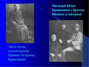 Мать поэта, сказительница Ефимия Петровна Кривошеева Молодой Илья Кривошеев