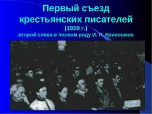 Первый съезд крестьянских писателей (1929 г.) второй слева в первом ряду И. П