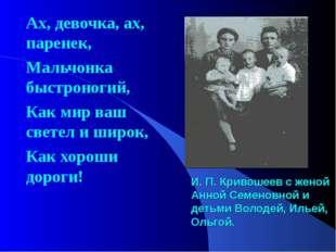И. П. Кривошеев с женой Анной Семеновной и детьми Володей, Ильей, Ольгой. Ах,