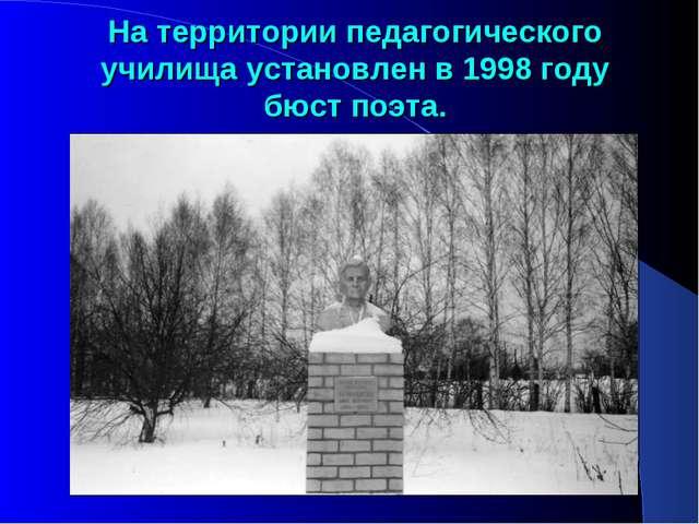 На территории педагогического училища установлен в 1998 году бюст поэта.