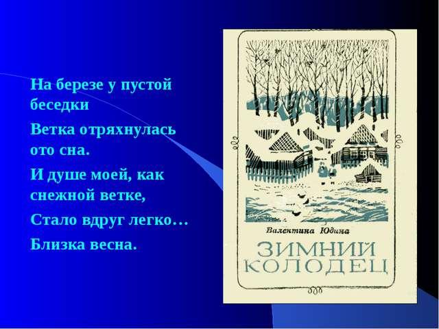 На березе у пустой беседки Ветка отряхнулась ото сна. И душе моей, как снежн...