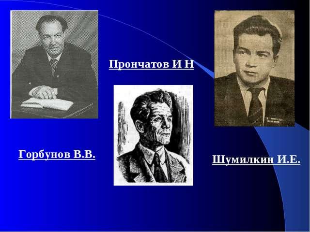 Горбунов В.В. Прончатов И Н Шумилкин И.Е.