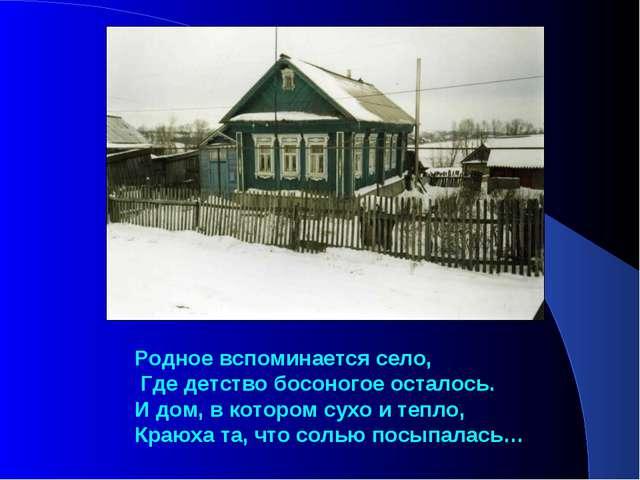 Родное вспоминается село, Где детство босоногое осталось. И дом, в котором су...