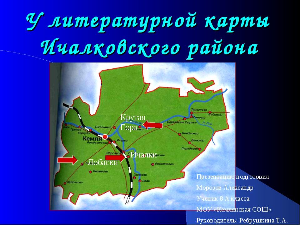 У литературной карты Ичалковского района Крутая Гора Ичалки Лобаски Презентац...