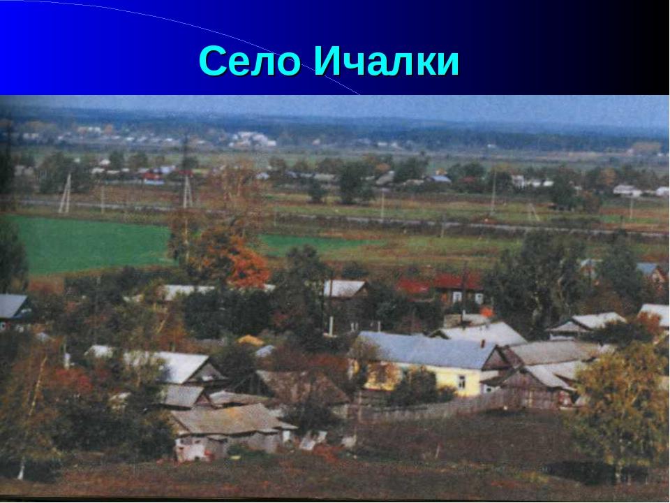 Село Ичалки