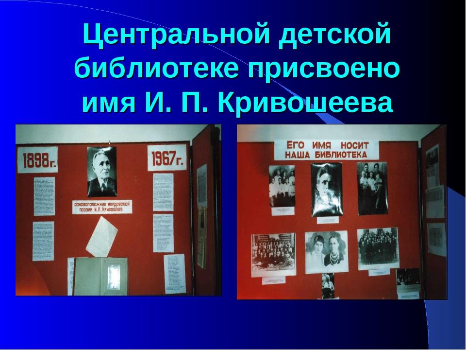 Центральной детской библиотеке присвоено имя И. П. Кривошеева