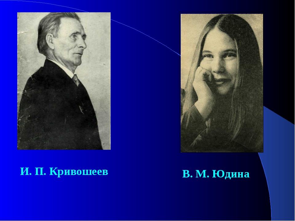И. П. Кривошеев В. М. Юдина
