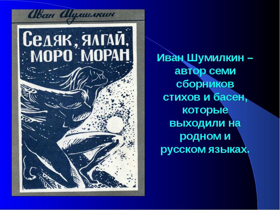 Иван Шумилкин – автор семи сборников стихов и басен, которые выходили на родн...