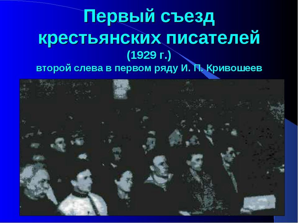Первый съезд крестьянских писателей (1929 г.) второй слева в первом ряду И. П...
