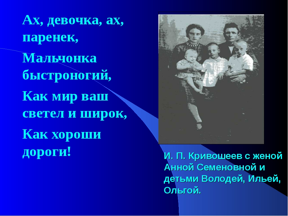 И. П. Кривошеев с женой Анной Семеновной и детьми Володей, Ильей, Ольгой. Ах,...